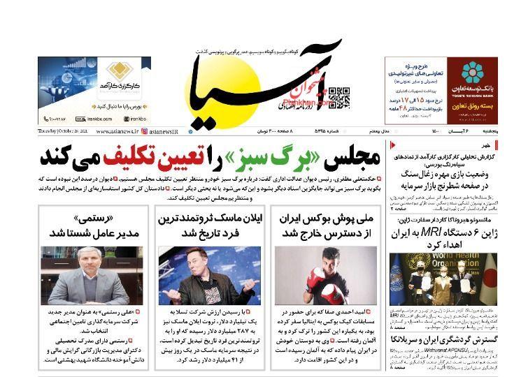 عناوین اخبار روزنامه آسیا در روز پنجشنبه ۶ آبان