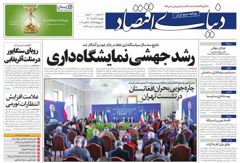 عناوین اخبار روزنامه دنیای اقتصاد در روز پنجشنبه ۶ آبان