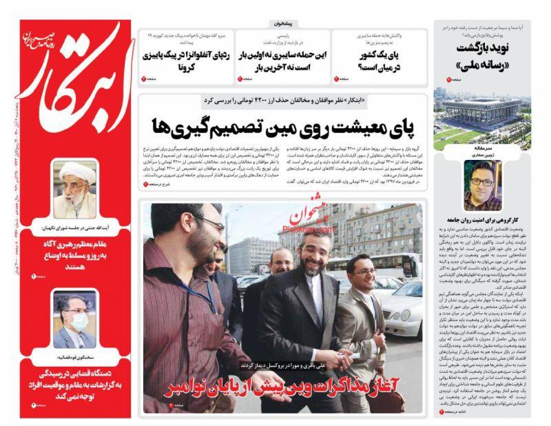 عناوین اخبار روزنامه ابتکار در روز پنجشنبه ۶ آبان
