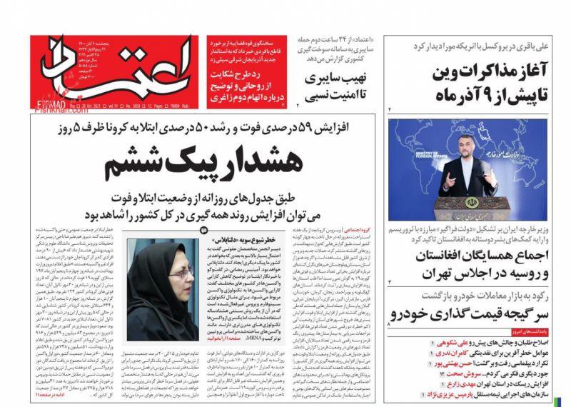 عناوین اخبار روزنامه اعتماد در روز پنجشنبه ۶ آبان
