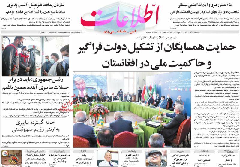 عناوین اخبار روزنامه اطلاعات در روز پنجشنبه ۶ آبان