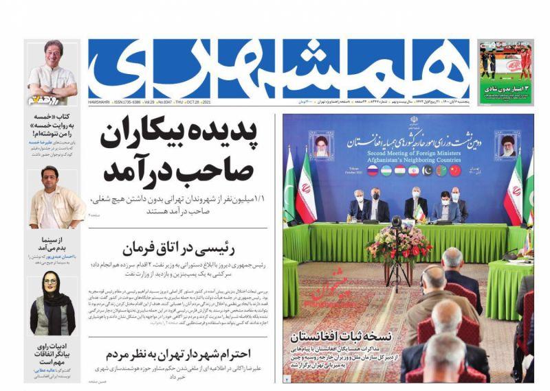 عناوین اخبار روزنامه همشهری در روز پنجشنبه ۶ آبان