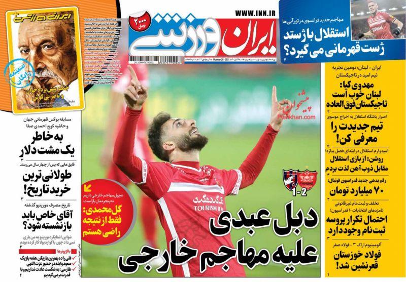 عناوین اخبار روزنامه ایران ورزشی در روز پنجشنبه ۶ آبان