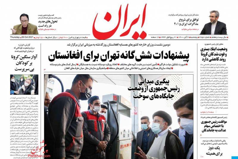 عناوین اخبار روزنامه ایران در روز پنجشنبه ۶ آبان