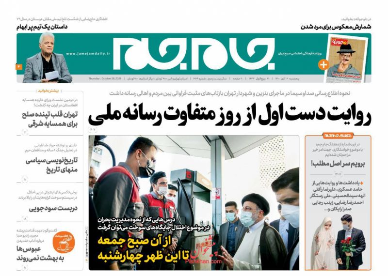 عناوین اخبار روزنامه جام جم در روز پنجشنبه ۶ آبان