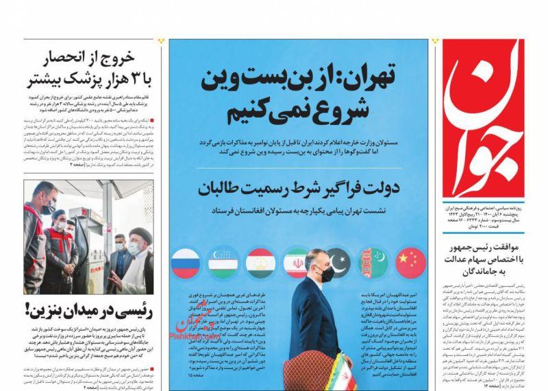 عناوین اخبار روزنامه جوان در روز پنجشنبه ۶ آبان