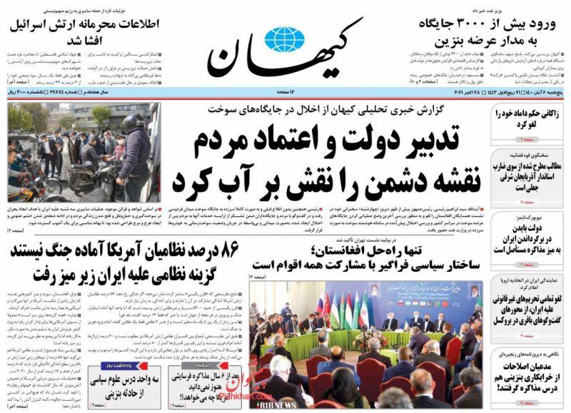عناوین اخبار روزنامه کيهان در روز پنجشنبه ۶ آبان
