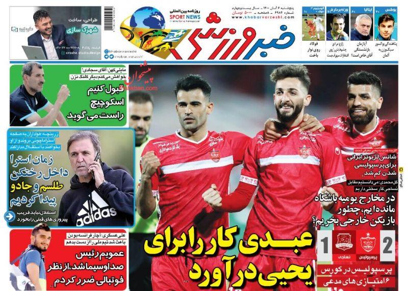 عناوین اخبار روزنامه خبر ورزشی در روز پنجشنبه ۶ آبان
