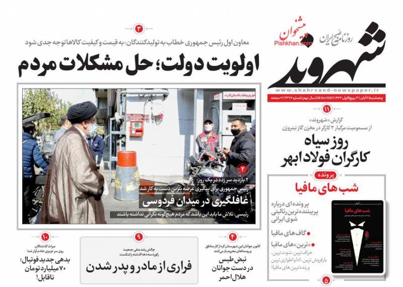 عناوین اخبار روزنامه شهروند در روز پنجشنبه ۶ آبان