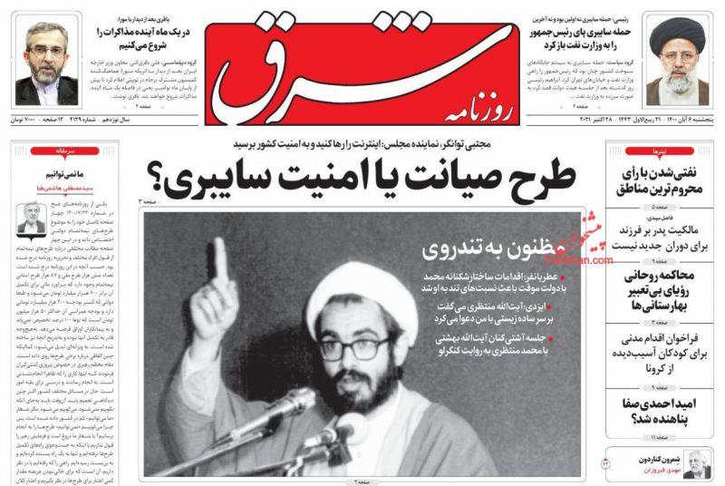 عناوین اخبار روزنامه شرق در روز پنجشنبه ۶ آبان