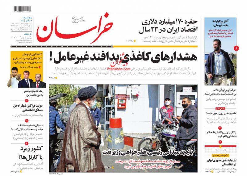 عناوین اخبار روزنامه خراسان در روز پنجشنبه ۶ آبان